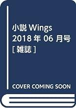 小説Wings(ウィングス) 2018年春号