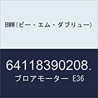 BMW(ビー・エム・ダブリュー) ブロアモーター E36 64118390208.
