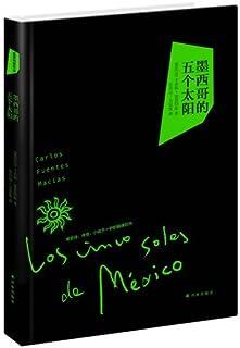 Rich boon especially Si work:Five suns of Mexico (Chinese edidion) Pinyin: fu en te si zuo pin : mo xi ge de wu ge tai yang