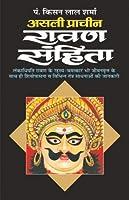 Asli Pracheen Ravan Sanghita (Hindi)