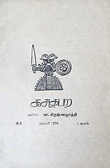 கசடதபற 41: ஜனவரி 1976 (Tamil Edition)