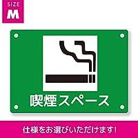 プレート看板「タバコタイプ_E009」素材:アルポリ(M) 看板 店舗標識 プレートサイン 屋外 屋内 防水 喫煙スペース 喫煙所 タバコ 仕様の選択については当店からのメールにご返信ください