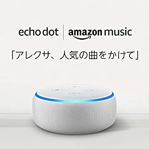 Echo Dot 第3世代、サンドストーン + Amazon Music Unlimited (個人プラン2か月分 *以降自動更新)