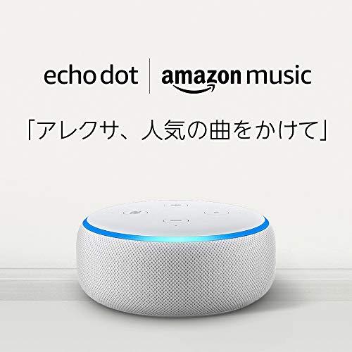 【プライム会員限定】Echo Dot (エコードット)第3世代 - スマートスピーカー with Alexa、サンドストーン + Amazon Music Unlimited(個人プラン6か月分 *以降自動更新)