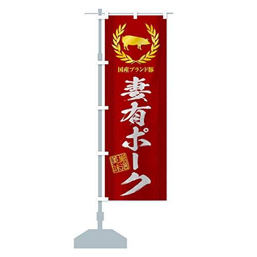 ブランド豚/妻有ポーク のぼり旗 サイズ選べます(コンパクト45x150cm 左チチ)