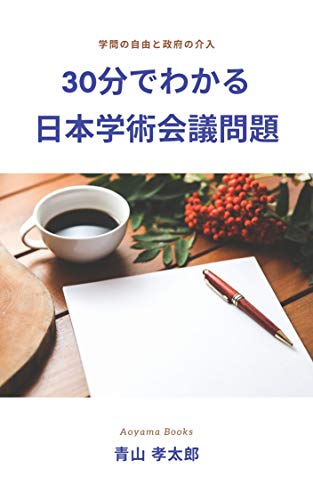 30分でわかる日本学術会議問題: 学問の自由と政府の介入 (Aoyama Books)