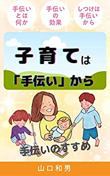 [山口 和男]の子育ては手伝いから: 手伝いのすすめ