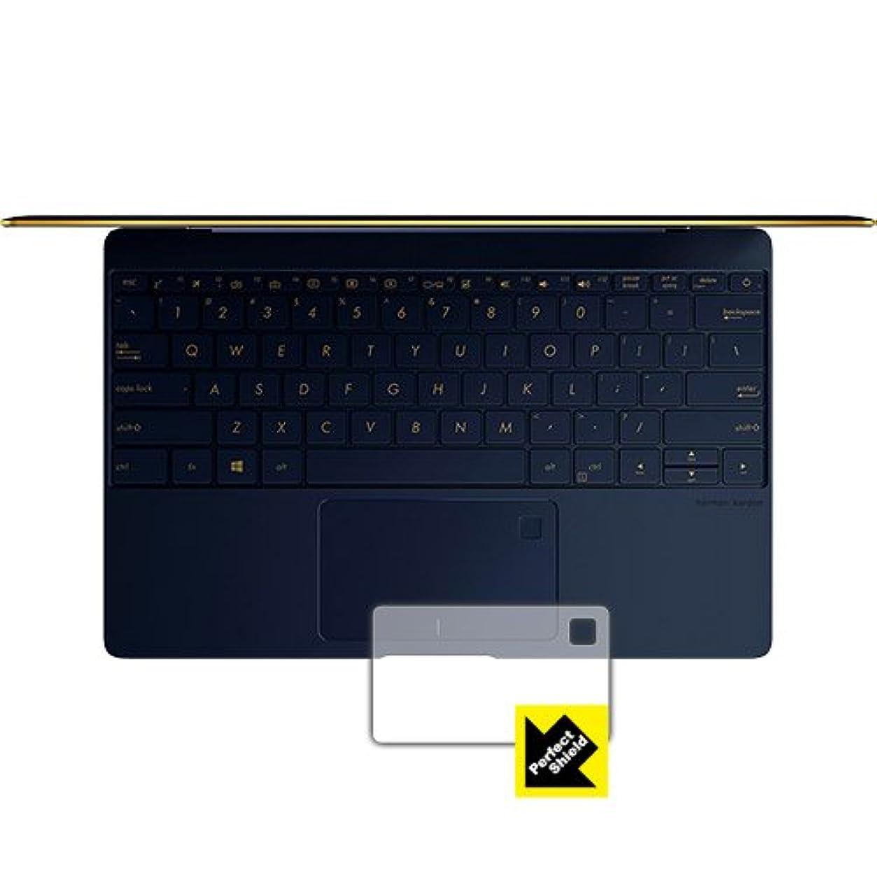 ズボン支配的不屈防気泡 防指紋 反射低減保護フィルム Perfect Shield ASUS ZenBook 3 UX390UA (タッチパッド用) 日本製