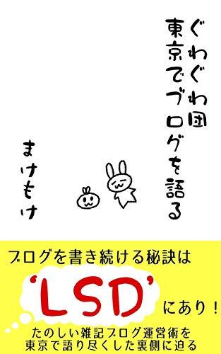 ぐわぐわ団 東京でブログを語る