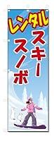 のぼり旗 レンタル スキー スノボ(W600×H1800)