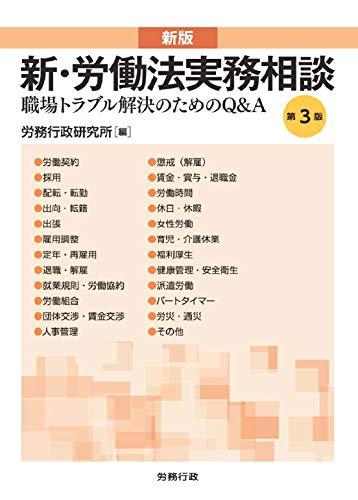 第3版 新版 新・労働法実務相談 (労政時報選書)