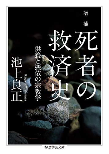増補 死者の救済史  (ちくま学芸文庫)の詳細を見る