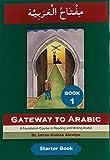 Best Arabic Books - Gateway to Arabic (Book 1) Review