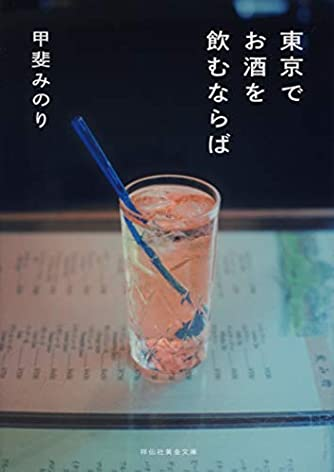 東京でお酒を飲むならば (祥伝社黄金文庫)