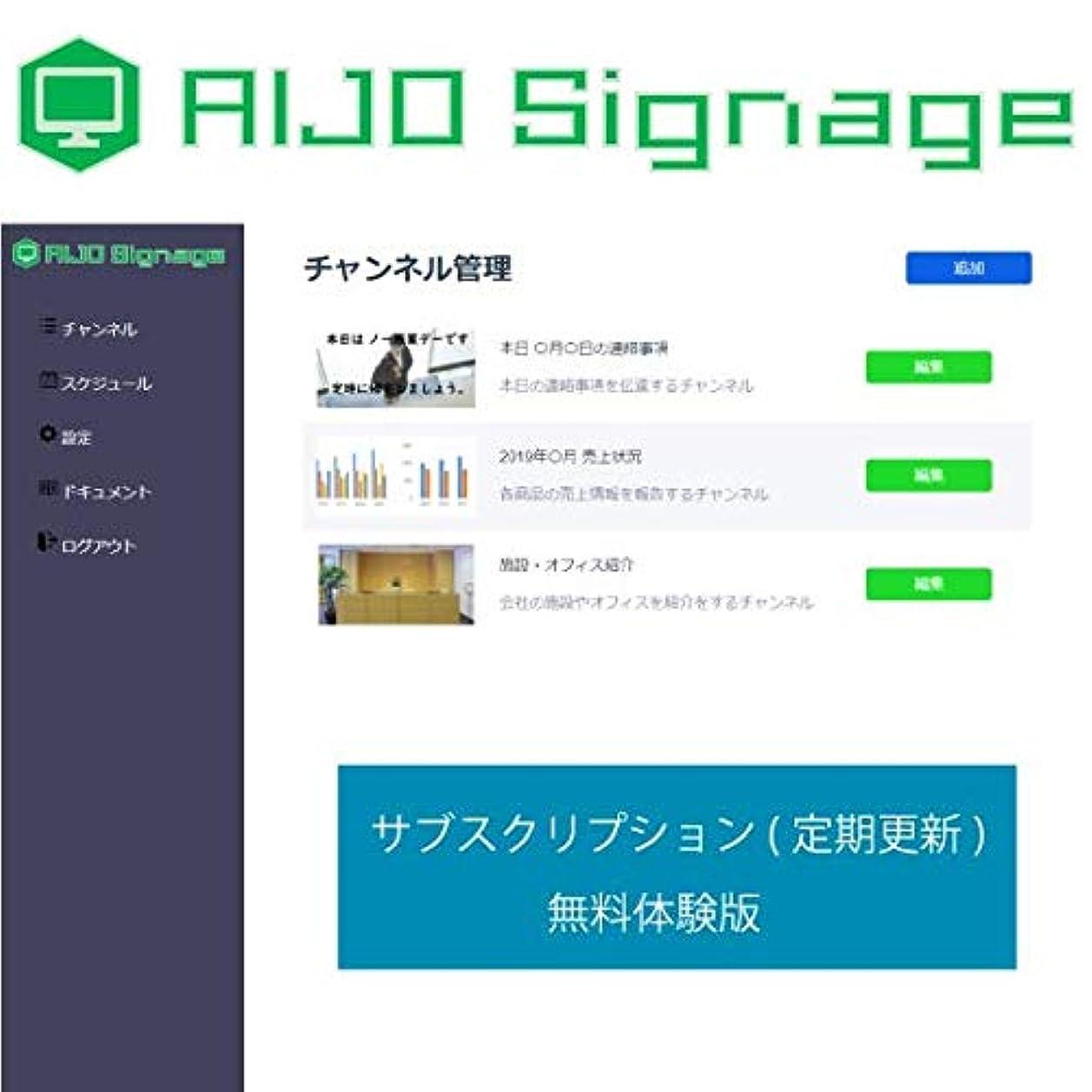 ペルメル第決済AIJO Signage | 無料体験版| サブスクリプション(定期更新)