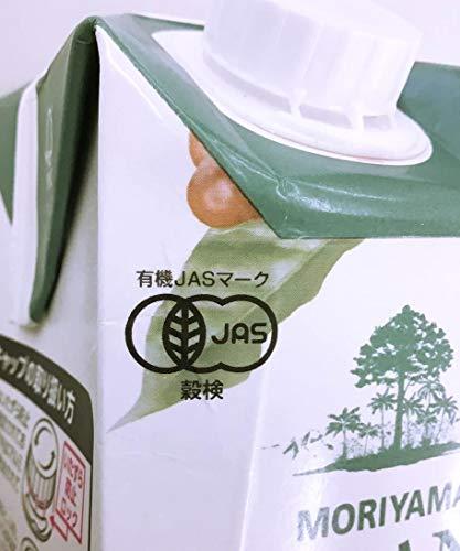 守山乳業『喫茶店の味オーガニック珈琲』