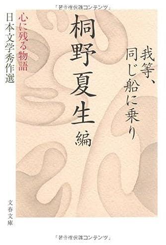 心に残る物語――日本文学秀作選 我等、同じ船に乗り (文春文庫)