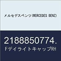 メルセデスベンツ(MERCEDES BENZ) FデイライトキャップRH 2188850774.