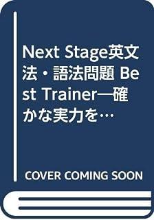 Next Stage英文法・語法問題 Best Trainer―確かな実力を養成