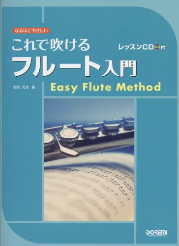ドレミ楽譜出版社『これで吹けるフルート入門 ~レッスンCD付~ なるほどやさしい 』