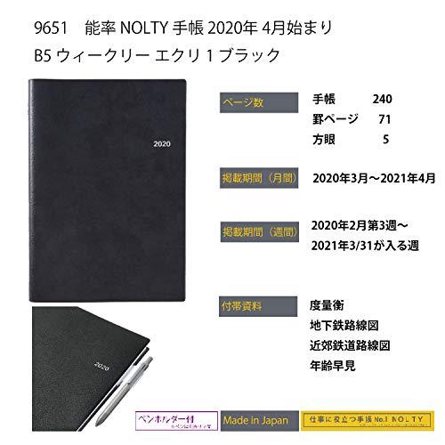能率NOLTY手帳2020年4月始まりB5ウィークリーエクリ1ブラック9651