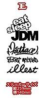 JDM Style■選べるデザイン■カッティングタイプ 防水ステッカー【4種類デザイン×16色選択】(illest FRESH illmotion eat sleep) (濃いピンク, デザインE)
