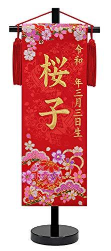 花手鞠 名前旗 赤 金刺繍 京都西陣の金襴織