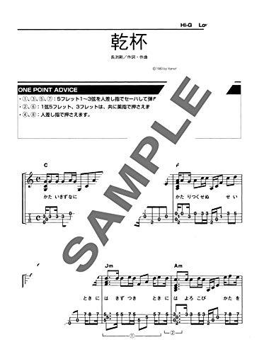 ケイ・エム・ピー『大人のための開けば弾ける!ソロ・ウクレレ[青春のフォークソング名曲集]』