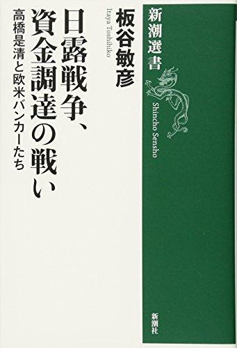 日露戦争、資金調達の戦い―高橋是清と欧米バンカーたち (新潮選書)