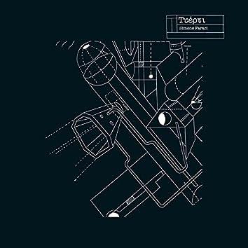 Τυέρτι (Radio Edit)