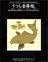 ジーアンドエス うつし金蒔絵 鯉・泳ぐ / Carp~SWIM~ No.194