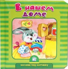 Hardcover Look at picture in our house Zaglyani pod kartinku V nashem dome Book