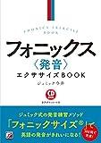 CD BOOK フォニックス〈発音〉エクササイズBOOK