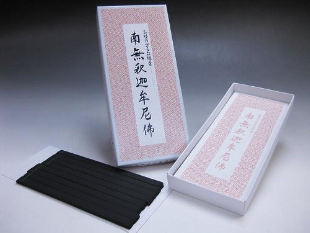 オリエンタルうぬぼれ機械的日本香堂のお線香 経文香 南無釈迦弁牟尼佛