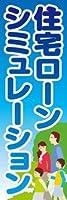 のぼり旗スタジオ のぼり旗 住宅ローン017 通常サイズ H1800mm×W600mm