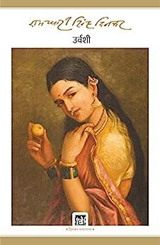 Urvashi (Hindi) by [Ramdhari Singh Dinkar]