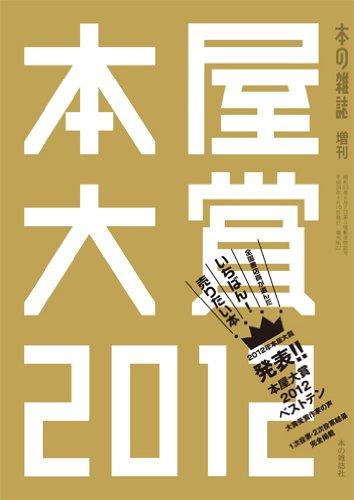 本屋大賞2012