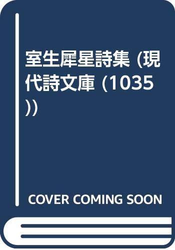 室生犀星詩集 (現代詩文庫 (1035))