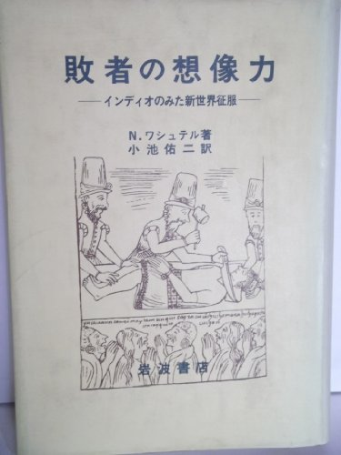 New World conquest, as seen in Indio - imagination loser (1984) ISBN: 4000018507 [Japanese Import]