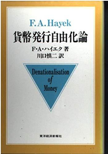 貨幣発行自由化論の詳細を見る