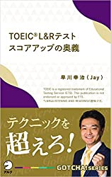 TOEIC(R) L&Rテスト スコアアップの奥義   テクニックを超えろ! GOTCHA!新書 (アルク ソクデジBOOKS)