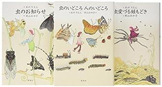 二十四節気虫のお話(全3巻セット)