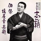 落語名人会(19)