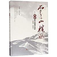 云山横水——黄镇将军的成长历程(1909—1932)