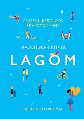 Lagom. Секрет шведского благополучия (Популярная психология для бизнеса и жизни) (Russian Edition)