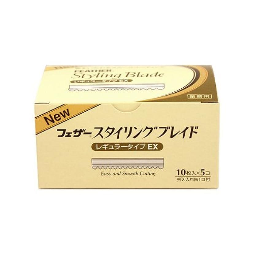倫理ピザ駅フェザー スタイリングブレイド レギュラータイプEX 10枚入(CGEX-10)【5個セット】
