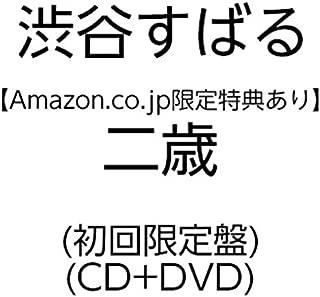 【Amazon.co.jp限定】二歳(初回限定盤)(ステッカーシート付)