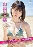 山田南実 みなみの青春一直線!![COPER-006][DVD] 製品画像