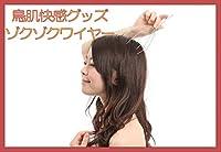 [NET-O]頭皮ゾクゾク快感 頭スッキリ ひんやり ヘッドスパワイヤー メタルシャワー (3本)…