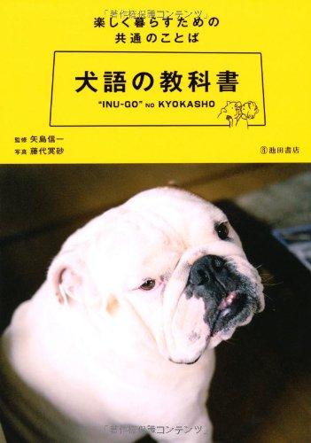 犬語の教科書-楽しく暮らすための共通のことばの詳細を見る